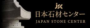 日本石材センター 株式会社