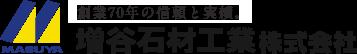 増谷石材工業株式会社