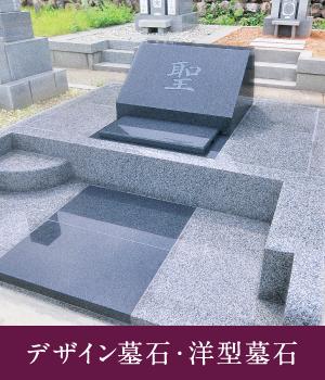 デザイン墓石・洋型墓石